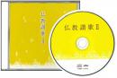 仏教讃歌Ⅱ(CD)|東本願寺出版