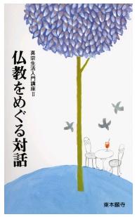 仏教をめぐる対話 真宗生活入門講座2|東本願寺出版