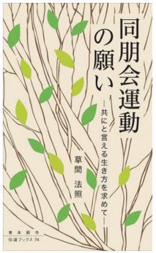 同朋会運動の願い―共にと言える生き方を求めて―(伝道ブックス74)|東本願寺出版