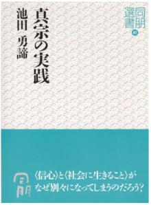 真宗の実践 同朋選書41|東本願寺出版
