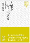 人生を丁寧に生きる―念仏者のしるし― 同朋選書44|東本願寺出版
