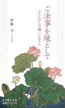 ご法事を縁として―亡き人からの願いに生きん―(伝道ブックス78)|東本願寺出版