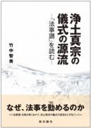 浄土真宗の儀式の源流 ―『法事讃』を読む―|東本願寺出版