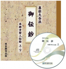 真宗大谷派 御伝鈔(CD)|東本願寺出版