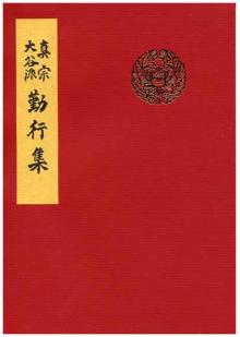 真宗大谷派勤行集(赤本)|東本願寺出版