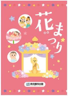 花まつり|東本願寺出版