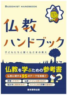 仏教ハンドブック 子どもたちと聞く仏さまの教え|東本願寺出版