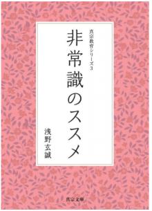 真宗教育シリーズ3 非常識のススメ|東本願寺出版