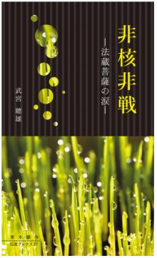 非核非戦―法蔵菩薩の涙―(伝道ブックス37)|東本願寺出版