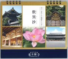 卓上 日めくり法語カレンダー歎異抄|東本願寺出版
