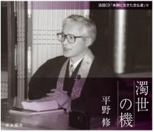 本願に生きた念仏者シリーズ(10) 濁世の機 平野修|東本願寺出版