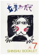 女と男のあいだで(ひととひとのあいだで) 真宗ブックレット7|東本願寺出版
