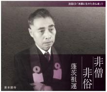 本願に生きた念仏者シリーズ(5) 非僧非俗 蓬茨祖運|東本願寺出版