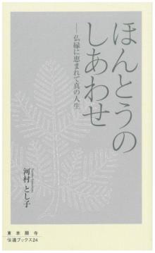 ほんとうのしあわせ―仏縁に恵まれて真の人生―(伝道ブックス24)|東本願寺出版