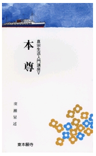 本尊 真宗生活入門講座5|東本願寺出版