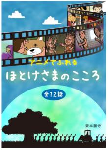 DVD アニメでふれる ほとけさまのこころ|東本願寺出版