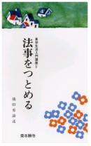 法事をつとめる 真宗生活入門講座4|東本願寺出版