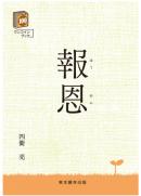 ワンコインブック 報恩|東本願寺出版