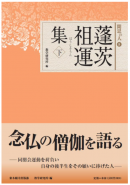 聞思の人8 蓬茨祖運集(下)|東本願寺出版