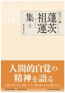 聞思の人7 蓬茨祖運集(上)|東本願寺出版