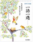 日めくり法語カレンダー 一語一遇|東本願寺出版