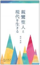 親鸞聖人と現代を生きる(伝道ブックス75)|東本願寺出版