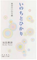 いのちとひかり―真宗のいのち観(伝道ブックス58)|東本願寺出版