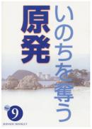 いのちを奪う原発 真宗ブックレット9|東本願寺出版
