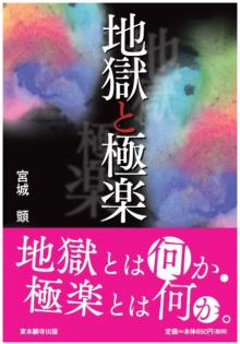 真宗文庫 地獄と極楽|東本願寺出版