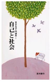 自己と社会 真宗生活入門講座1|東本願寺出版