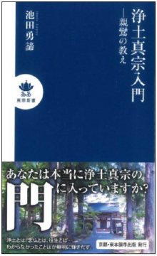 浄土真宗入門―親鸞の教え|東本願寺出版