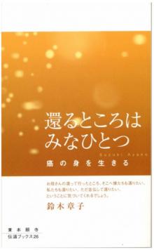 還るところはみなひとつ―癌の身を生きる(伝道ブックス26)|東本願寺出版