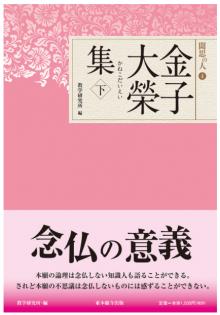 聞思の人4 金子大榮集(下)|東本願寺出版