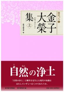 聞思の人3 金子大榮集(上)|東本願寺出版