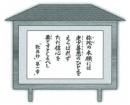 掲示板法語セット『歎異抄』編(1)|東本願寺出版