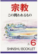 宗教 この問われるもの 真宗ブックレット6|東本願寺出版