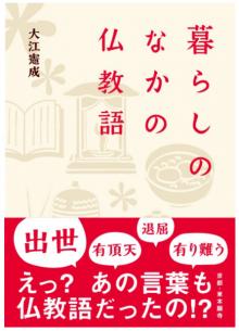 真宗文庫 暮らしのなかの仏教語|東本願寺出版