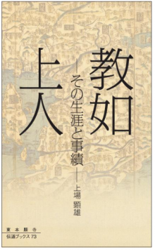 教如上人―その生涯と事績―(伝道ブックス73)|東本願寺出版