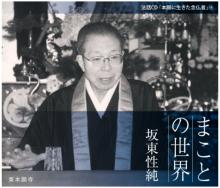 本願に生きた念仏者シリーズ(14) まことの世界 坂東性純|東本願寺出版