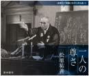 本願に生きた念仏者シリーズ(4) 一人の尊さ 松原祐善|東本願寺出版