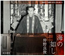 本願に生きた念仏者シリーズ(6) 海の如し 仲野良俊|東本願寺出版