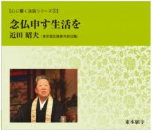 心に響く法話シリーズ(3) 念仏申す生活を 近田昭夫|東本願寺出版