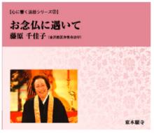 心に響く法話シリーズ(2) お念仏に遇いて 藤原千佳子|東本願寺出版