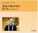心に響く法話シリーズ(4) 念仏の光の中に 藤谷純子|東本願寺出版