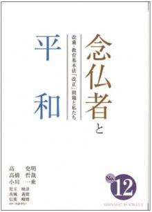 念仏者と平和―改憲・教育基本法「改正」問題と私たち 真宗ブックレット12|東本願寺出版