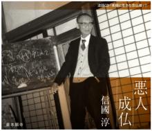本願に生きた念仏者シリーズ(7) 悪人成仏 信國淳|東本願寺出版