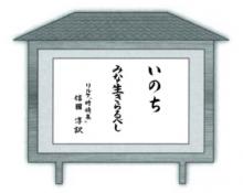 掲示板法語セット「先師のことば」編 (2)|東本願寺出版