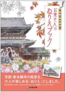 お東さんのぬりえブック |東本願寺出版