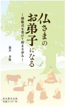 仏さまのお弟子になる―帰敬式を受けて始まる歩み―(伝道ブックス79)|東本願寺出版