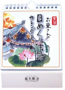 お東さんの日めくり法語カレンダー|東本願寺出版